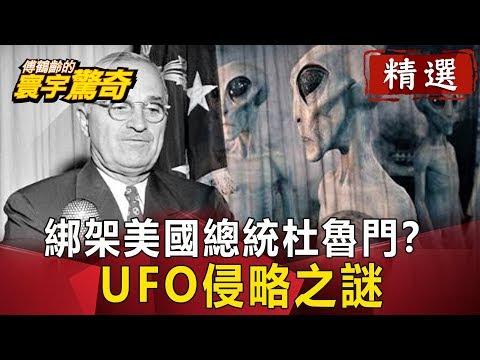 綁架美國總統杜魯門? UFO侵略之謎【傅鶴齡寰宇驚奇精華版】|網路版關鍵時刻