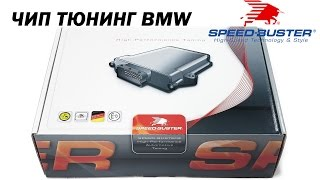 Чип тюнинг BMW M5 (Speed-buster)(Тюнинг, обслуживание и ремонт BMW ▻ http://bmw-zapad.ru Выбери свою модель BMW BMW X5 F15 ▻ http://bmw-zapad.ru/bmw/x5-f15.php BMW X6 F16 ..., 2014-10-09T14:36:41.000Z)