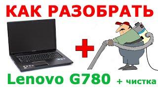 ★ Как разобрать ноутбук Lenovo G780 и почистить ноутбук от пыли How to clean Lenovo G780(В этом видео я покажу как разобрать ноутбук Lenovo G780 и почистить ноутбук от пыли. Эта видеоинструкция примени..., 2015-08-18T21:37:03.000Z)
