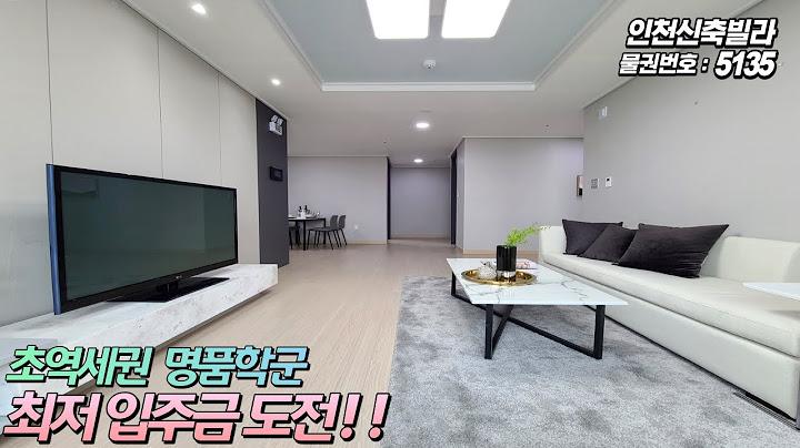 인천신축빌라 분양 초역세권 명품학군 7호선 2정거장