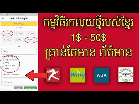 តោះរកលុយជាមួយ App Khmer make ងាយៗ ដកតាម Wing, ABA, Phone Top up, ACLEDA.....