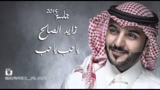 #زايد الصالح - ياحب ياحب (النسخة الأصلية) | جلسة 2015