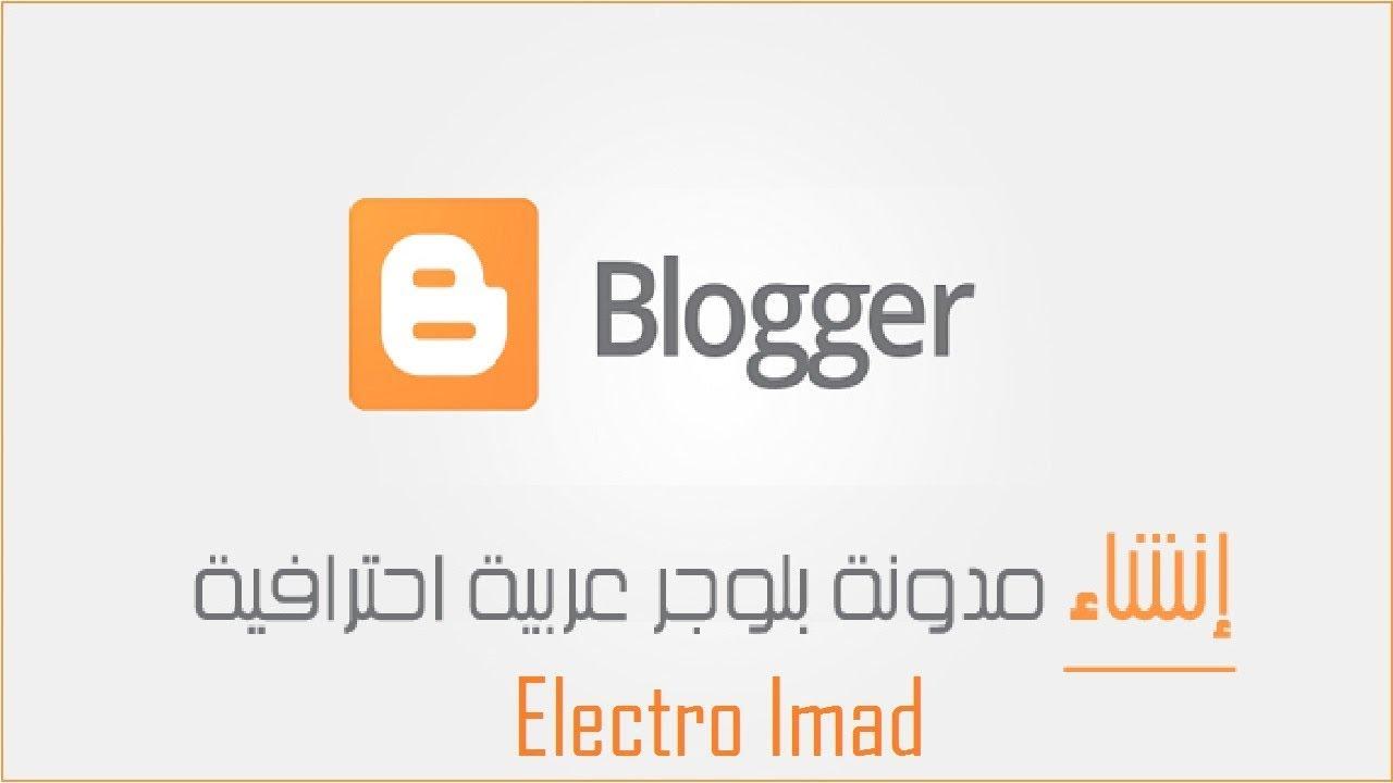 انشاء مدونة بلوجر احترافية مجانية 2018 - Electro Imad
