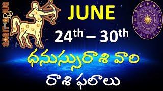 Weekly Dhanusu Rasi PhalaluJune 24 - june 30|Astrology|Weekly 2018|V Prasad Health Tips In Telugu|