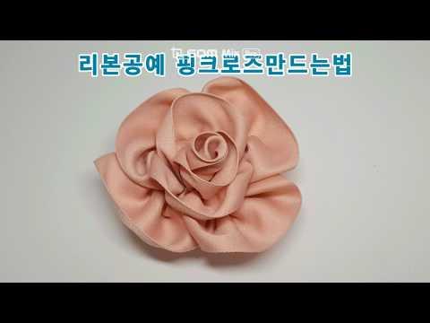 리본공예 핑크로즈  장미꽃만들기