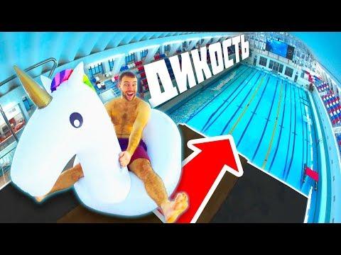 Что если прыгнуть на ГИГАНТСКОМ ЕДИНОРОГЕ С 10 МЕТРОВ | Прыжки в воду и боль с огромной вышки