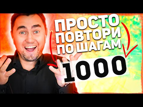 СХЕМА 1000 РУБ. ДЕНЬ ЗАРАБОТКА НА ЯНДЕКС ДЗЕН | Как заработать на Яндекс Дзен без вложений 2020