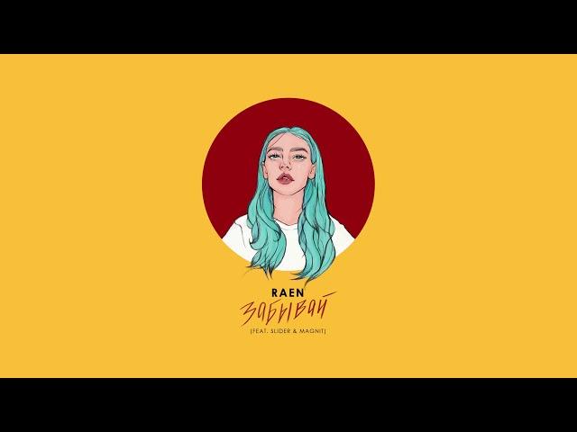 RAEN - Забывай (feat. Slider & Magnit)