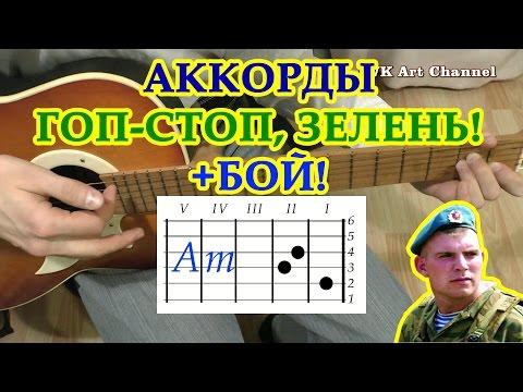 Песни под гитару видео уроки армейские