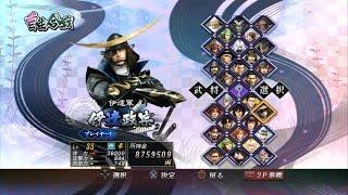 Sengoku Basara 3 Utage Date Masamune Gameplay 60fps