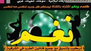 موضي الشمراني ـ من بعد مزح ولعب ـ كلمه ونغم #2016
