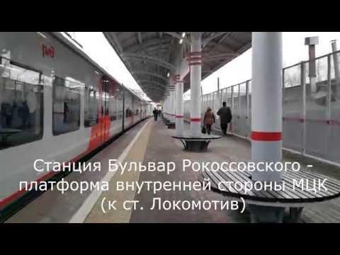 МЦК Бульвар Рокоссовского пересадка на метро за 6 минут