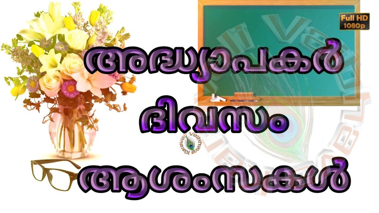 Happy Teachers Day 2018 Wishes In Malayalam Images Greetings