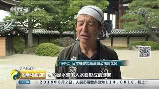 [国际财经报道]投资消费 化无为有 日本枯山水园林突破环境制约| CCTV财经