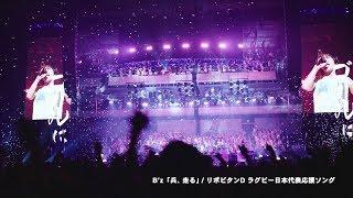 B'z / 兵、走る LIVE ver.