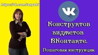 Конструктор виджетов в Вконтакте Как сделать группу привлекательной
