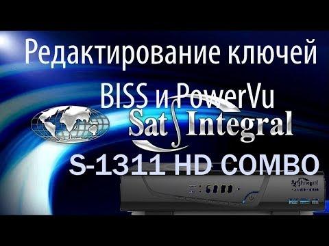 Редактирование ключей BISS и PowerVu на тюнере Sat Integral S 1311 HD COMBO