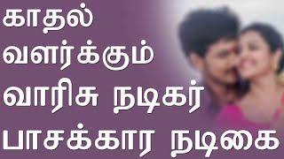 காதல் வளர்க்கும் வாரிசு நடிகர் - பாசக்கார நடிகை | Tamil Cinema News | Tamil Cinema Seithigal