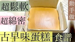【原味古早味蛋糕做法】【HOW TO BAKE CASTELLA CAKE】【집에서 구운 단수이카스테라】STEPHIE 'S COOKING