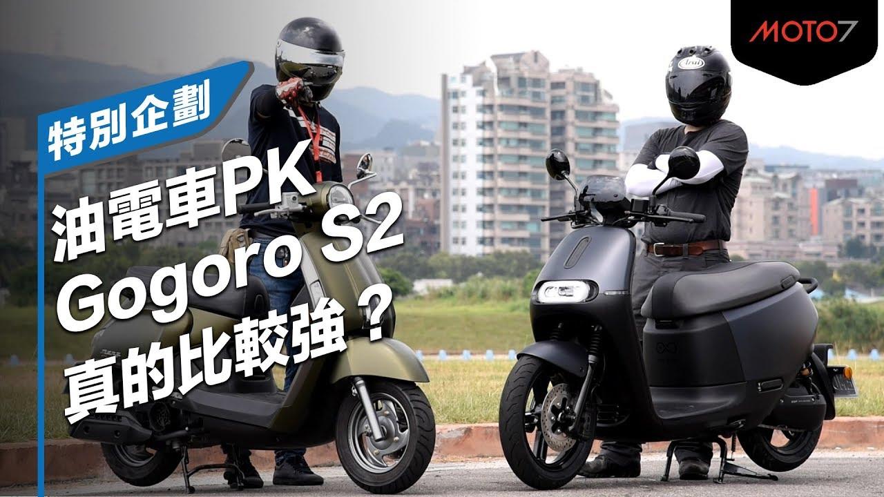 【Moto7特別企劃】 Gogoro S2 真的比較厲害嗎?油電大PK (上集) - YouTube