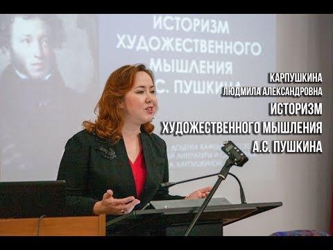 Историзм художественного мышления А. С. Пушкина (Карпушкина Людмила Александровна)