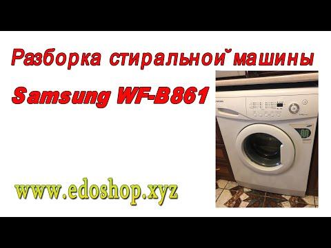 Разборка стиральной машины Samsung WF-B861