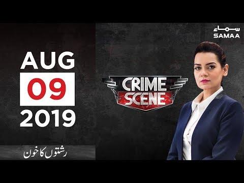 Rishto ka khoon | Crime Scene | SAMAA TV | 09 August  2019