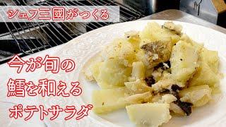 Cod Potato Salad   Hotel de Mikuni's Recipe Transcription