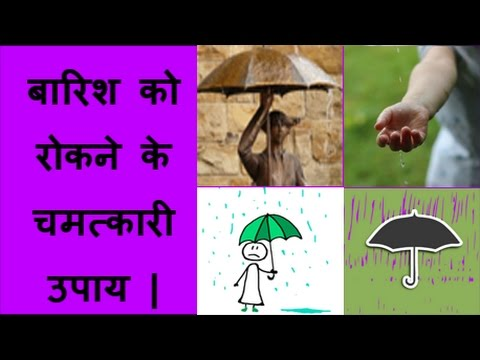 बारिश को रोकने के चमत्कारी उपाय - baarish ko rokne ke chamatkari upay