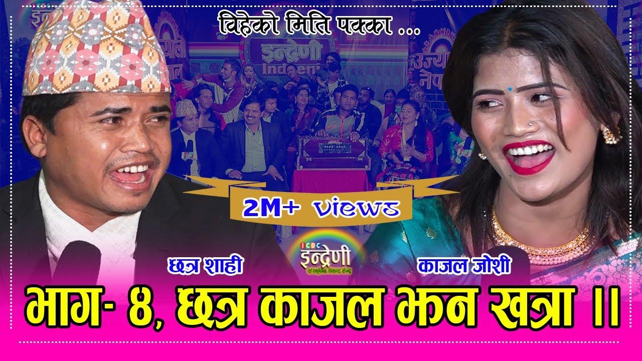 Download अन्तत: छत्र शाही र काजलको भाग ४ मै बिहेको टुङ्गो लाग्यो । हेर्नै पर्ने भिडियो । Chhatra-Kajal HD