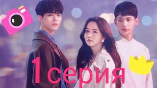 Любовная тревога/любовный сигнал 1 серия (на русском)