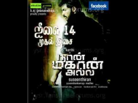 Theivam Illai - Naan Mahan Alla songs (FIRST ON NET)