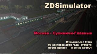 ZDSimulator Мультиплеер №032 08 сентября 2018 года Поезд Брянск — Москва №100Ч