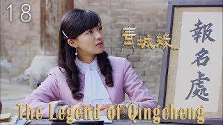 [電視劇] 青城緣 18 The Legend of Qingcheng, Eng Sub | 2019 歷史愛情劇 民國年代劇 李光潔 溫兆倫 王力可 付晶 1080P
