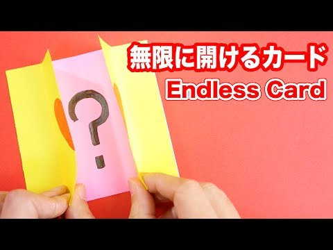 How to make an endless card (Never Ending Card)