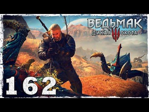 Смотреть прохождение игры [PS4] Witcher 3: Wild Hunt. #162: Путешествие в иные миры.