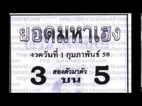 หวยเด็ด เลขเด็ดงวดนี้ หวยซองยอดมหาเฮง 1/02/58