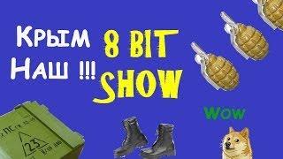 Отдых в Крыму - 8 Bit Show(Внимание! В видео Озвучены Апрельские Цены 2014 года - Первого Класса. Цены на авиабилеты в Крым сильно кусают..., 2014-05-11T15:59:07.000Z)