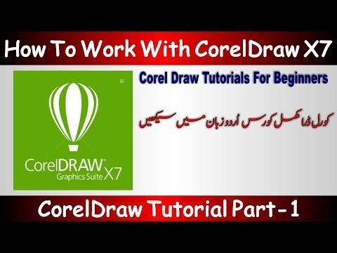 Corel Draw 11 full course in urdu/hindi | part 1 | saqib studio