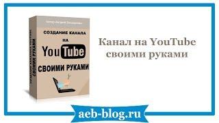 Как создать канал на YouTube своими руками?