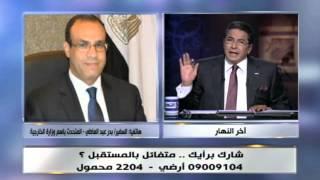 اخر النهار | هاتفياً السفير بدر عبد العاطى المتحدث الرسمى باسم وزارة الخارجية