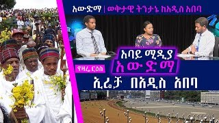 Ethiopia -አውድማ - September 16, 2019 - ወቅታዊ ትንታኔ ከአዲስ አበባ - Awedema - አባይ ሚዲያ