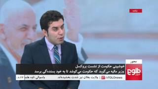 MEHWAR: Govt's Optimism Over Brussels Summit Outcome Discussed