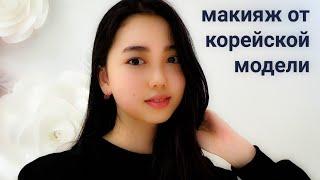 Натуральный корейский макияж от Су Бин