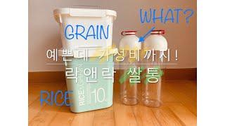 자취생 필수품 추천#락앤락 쌀통&곡물통 실물 후기/Lo…