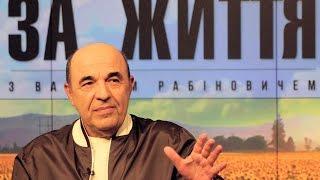 Рабинович: Уже летом 'За життя' докажет паразитам - Украина не их, а наша!