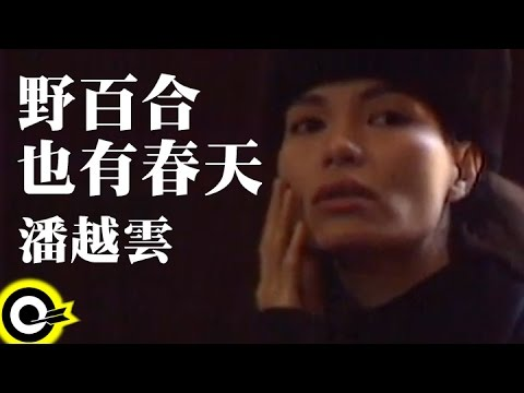 潘越雲 Michelle Pan (A Pan)【野百合也有春天 Springtime For The Wild Lilly】Official Music Video