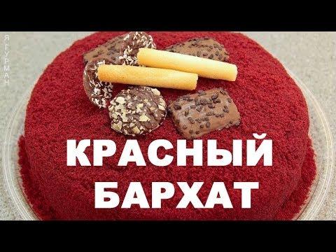 Торт Красный Бархат или  Red Velvet !!!