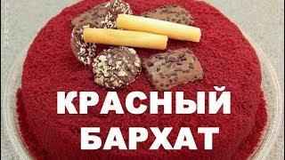 САМЫЙ ВКУСНЫЙ Рецепт Торта  Красный Бархат!!!