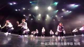 Fight for Freedom - 邱子田紀念中學-笫51屆學際舞蹈節優等及編舞獎( stage rehearsal) - 字幕版